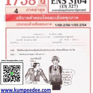 ข้อสอบ Ens 3104