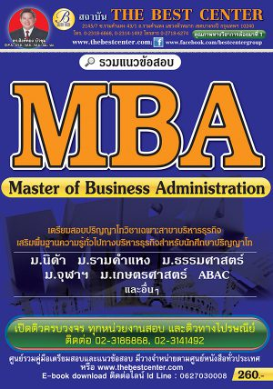 รวมแนวข้อสอบMBA-2