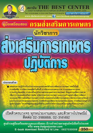 คู่มือเตรียมสอบ นักวิชาการส่งเสริมการเกษตร(กรมส่งเสริมการเกษตร) (2)